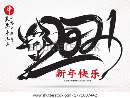 Greeting card design template with chinese calligraphy for 2021 New Year of the ox,Leftside translation:year of cow xin chou year.Rightside translation: Happy chinese new year 2021, year of ox #1771807442