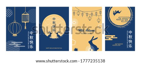 Mid Autumn Festival Chinese and Korean festival. Chinese wording translation Mid Autumn festival. Chuseok, mid autumn Korea festival. Vector banner, background and poster #1777235138