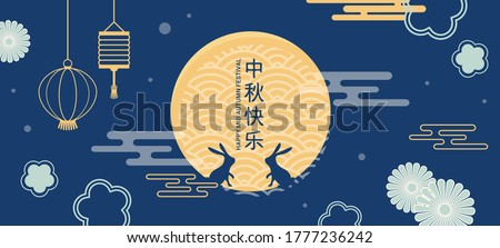 Mid Autumn Festival. Asian harvest traditional festival. Chuseok, mid autumn korea festival. Vector banner, background and posterChinese wording translation Mid Autumn festival. #1777236242
