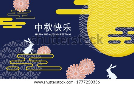 Mid Autumn Festival chinese and korean festival. Chinese wording translation Mid Autumn festival. Chuseok, mid autumn korea festival. Vector banner, background and poster #1777250336