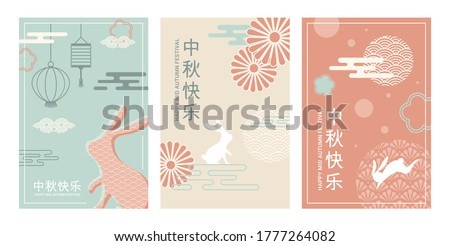 greeting card set for Mid Autumn Festival chinese and korean festival. Chinese wording translation Mid Autumn festival. Chuseok, mid autumn korea festival. Vector banner, background and poster #1777264082