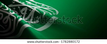 Saudi Arabia flag, Statement translation: There is no God but Allah, Muhammad is the Messenger of Allah, use it for national day and and country national occasions. Royalty-Free Stock Photo #1782880172