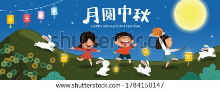 Mid Autumn Festival on the night of the full moon. Group of adorable kids and rabbits carrying lanterns and enjoy mooncake celebrate Mid-Autumn Festival. Chinese translate: Happy Mid Autumn Festival.  #1784150147