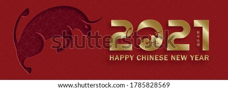 Happy chinese new year 2021 Ox Zodiac sign, with gold paper cut art and craft style on color background for greeting card, flyers, poster (Chinese Translation : happy new year 2021, year of ox) Royalty-Free Stock Photo #1785828569