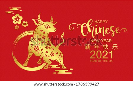 Happy chinese new year 2021 year of the Ox zodiac sign,flower and asian elements with gold paper cut art craft style on red color Background for greetings card. (Translation : Happy new year) Royalty-Free Stock Photo #1786399427