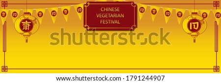 chinese vegetarian festival (J festival) vector for  menu or graphic and  background. ( Chinese translation : vegetarian ) Royalty-Free Stock Photo #1791244907