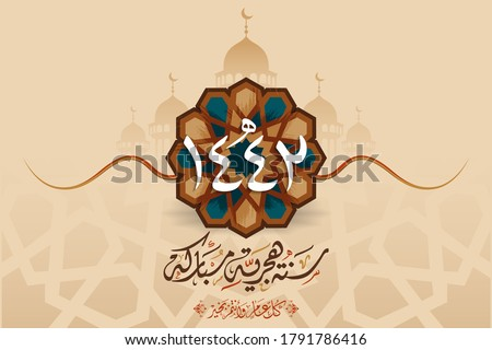 Vector new Islamic Hijri year. Happy Islamic New Hijri Year. Template for the design of a calendar, flyer or greeting card. Translation from Arabic (happy new Islamic Hijri year 1442) #1791786416