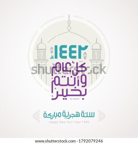 Happy new hijri year 1442 Arabic calligraphy. Islamic new year greeting card. translate from arabic: happy new hijri year 1442 #1792079246