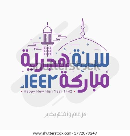 Happy new hijri year 1442 Arabic calligraphy. Islamic new year greeting card. translate from arabic: happy new hijri year 1442 #1792079249