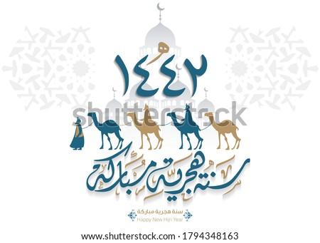 vector happy new Hijri year 1442. Happy Islamic New Year. design for the decoration of calendar, banners and poster. Translation happy new Hijri year 1442 #1794348163