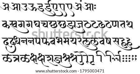 Handmade Devanagari font for Indian languages Hindi, Sanskrit and Marathi. Royalty-Free Stock Photo #1795003471