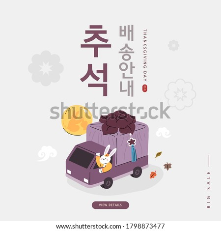 """Korean Thanksgiving Day shopping event pop-up Illustration. Korean Translation: """"Thanksgiving Day Delivery Information""""  #1798873477"""