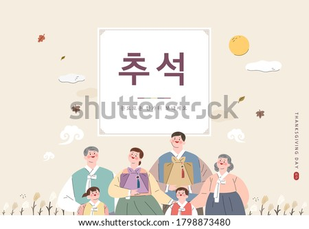"Korean Thanksgiving Day shopping event pop-up Illustration. Korean Translation: ""Thanksgiving Day. Rich harvest and Happy Thanksgiving Day"" #1798873480"