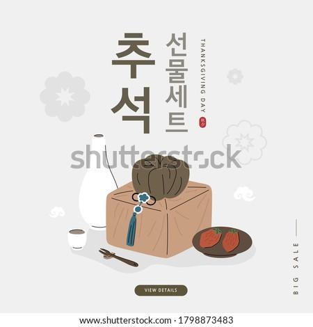 "Korean Thanksgiving Day shopping event pop-up Illustration. Korean Translation: ""Thanksgiving Day gift set""  #1798873483"