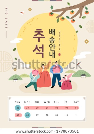 "Korean Thanksgiving Day shopping event pop-up Illustration. Korean Translation: ""Thanksgiving Day Delivery Information""  #1798873501"