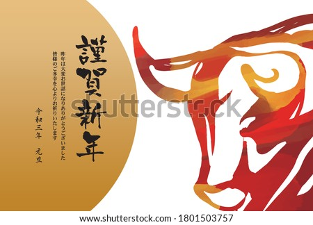 2021 New Year card Japanese template Translation: Happy new year Last year I wish you all the best of luck. New Year's Day Royalty-Free Stock Photo #1801503757
