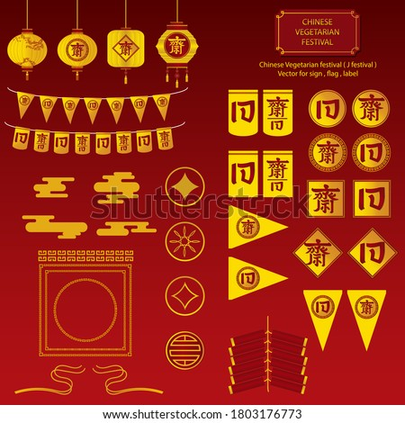 Chinese vegetarian festival, paper cut and elements with craft style on background. ( Chinese translation : vegetarian festival ) Royalty-Free Stock Photo #1803176773