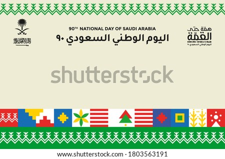 "Kingdom of Saudi Arabia 90th National Day logo. September 23. 2020. The Logo meaning ""Mettle to the Top, The Saudi National Day 90"", 2020. Logo with Saudi Arabian Traditional Colors and Design. Vector #1803563191"