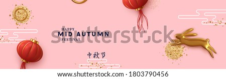 The Mid-Autumn Festival is traditional celebration in many East Asian communities. Mid-Autumn Festival, Moon or the Mooncake. Banner, poster, header for website. Holiday Vector illustration #1803790456