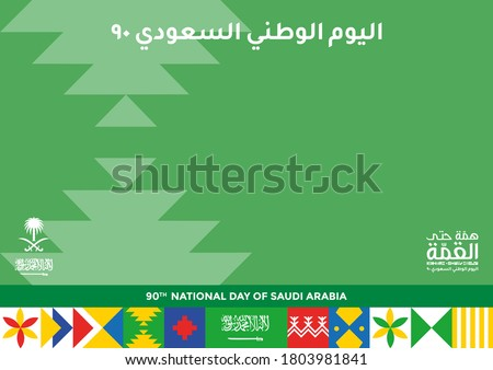 "Kingdom of Saudi Arabia 90th National Day logo. September 23. 2020. The Logo meaning ""Mettle to the Top, The Saudi National Day 90"", 2020. Logo with Saudi Arabian Traditional Colors and Design. Vector #1803981841"