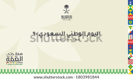 "Kingdom of Saudi Arabia 90th National Day logo. September 23. 2020. The Logo meaning ""Mettle to the Top, The Saudi National Day 90"", 2020. Logo with Saudi Arabian Traditional Colors and Design. Vector #1803981844"