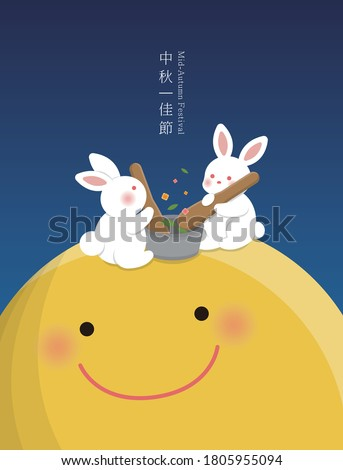 Mid-Autumn Festival, rabbit making herbs on the moon, illustration, vector, cartoon, subtitle translation: Mid-Autumn Festival #1805955094