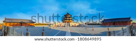 The Hall of Prayer for Good Harvests (a translation from the blue name plate) at The Temple of Heaven in Beijing, China Royalty-Free Stock Photo #1808649895