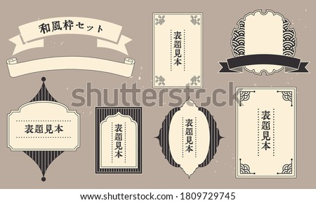 Vector illustration material set of Japanese style retro frame label / Japanese translation: title example Royalty-Free Stock Photo #1809729745