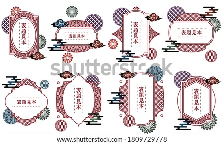 Set of Japanese pattern frame label vector illustration material / Japanese translation: Example of title Royalty-Free Stock Photo #1809729778