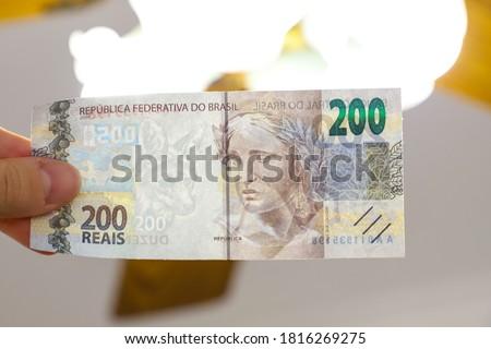 New Brazilian 200 Reais Banknotes Watermark detail