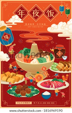 Cute miniature people playing around Chinese traditional cuisine, Translation: Reunion Dinner, Happy Chinese New Year, Pre-Order Lucky New Year food Royalty-Free Stock Photo #1816969190