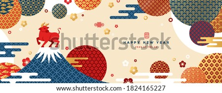Mount Fuji at sunset with Zodiac Ox on the Top. Japanese greeting card or banner with geometric ornate shapes. Happy Chinese New Year 2021. Clouds and Asian Patterns in Modern Style. Royalty-Free Stock Photo #1824165227