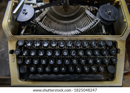 Black keyboard of a vintage typewriter with the Cyrillic alphabet. Close-up of rusty soviet typewriter with Russian letters. #1825048247
