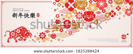 Chinese 2021 Banner with Square Frame. Vector illustration. Zodiac Sign Bull with Flowers on Bright Background. Hieroglyph Translation: Ox, Happy New Year #1825288424