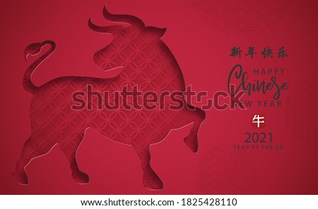 Happy Chinese new year with year of the ox 2021, Chinese translation: Happy New Year. Paper cut style vector illustration. Royalty-Free Stock Photo #1825428110
