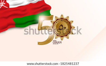 Oman Independence Day. The 50th logo with the Golden shield. Oman national day celebration with flag in Arabic translation: Oman national day 18 th November, 2020. Vector illustration. #1825481237