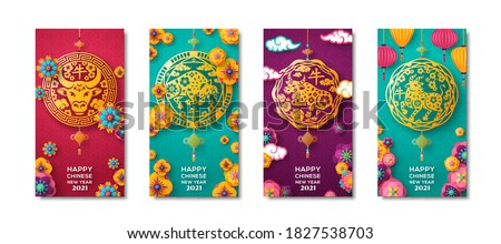 Posters Set for 2021 Chinese New Year. Hieroglyphs translation - Ox. Vector illustration. Asian Clouds, Golden Pendants and Paper cut Flowers. Place for your Text. #1827538703
