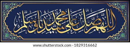 Islamic Arabic Calligraphy Art in beautiful Blue, Silver and Golden Color. Darood Shareef English Translation: O Allah, let Your Blessings come upon Muhammad PBUH Royalty-Free Stock Photo #1829316662