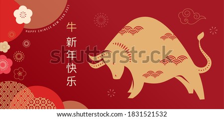 """Chinese new year 2021 year of the ox, Chinese zodiac symbol, Chinese text says """"Happy chinese new year 2021, year of ox"""" Royalty-Free Stock Photo #1831521532"""
