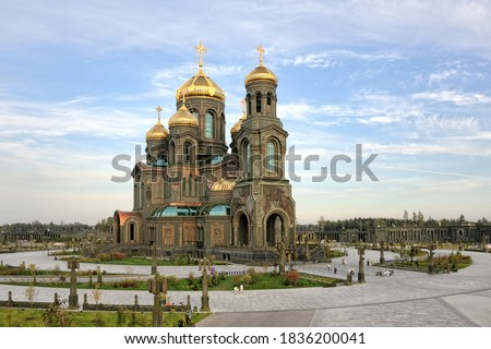 KUBINKA, MOSCOW REGION, RUSSIA - The Resurrection of Christ Cathedral, the main cathedral of the Russian Armed Forces in Patriot theme park in Kubinka on the last day of summer. Royalty-Free Stock Photo #1836200041
