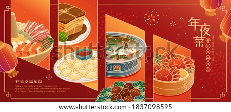 Menu ads of plentiful delicious food for Chinese New Year reunion dinner,designed with the background of fireworks and lanterns,Chinese translation: food for reunion dinner, bring luck and happiness #1837098595