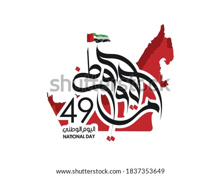 National Day written in Arabic calligraphy vector best use for UAE National day of UAE and Flag day of UAE #1837353649