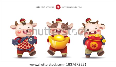 2021 Chinese new year, year of the ox design with 3 little cute cows holding fish, gold ingots and a bag of gold. Chinese translation: cow (red stamp)  Royalty-Free Stock Photo #1837672321