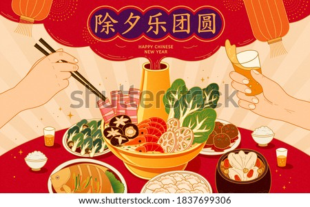 Reunion dinner dishes set on round table, concept of dig in and beer cheers, Chinese Translation: Enjoy the reunion on Chinese New Year's Eve Royalty-Free Stock Photo #1837699306