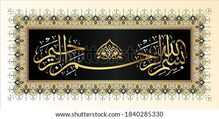 Bismillah Black and Golden Color. Translation: In the name of Allah (GOD) Royalty-Free Stock Photo #1840285330