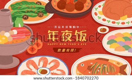 Top view of delicate Chinese dishes on red table, Translation: Auspicious, Reunion dinner, Pre-order meal service is available now, Limited stock Royalty-Free Stock Photo #1840702270