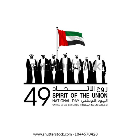 illustration banner with UAE national flag. Inscription in Arabic: Spirit of the union, National day 49, United Arab Emirates. Anniversary Celebration Card 2 December. UAE 49 Independence Day #1844570428