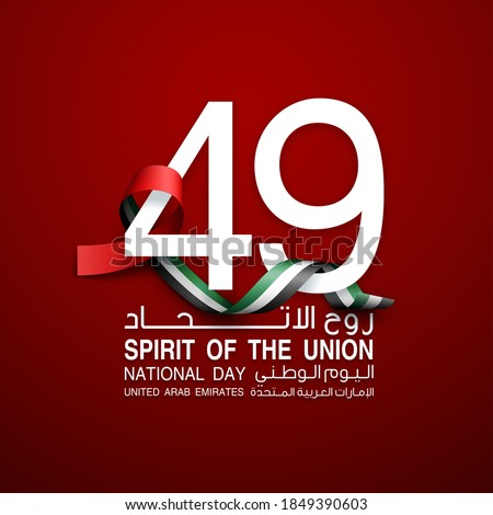 illustration banner with UAE national flag. Inscription in Arabic: Spirit of the union, National day 49, United Arab Emirates. Anniversary Celebration Card 2 December. UAE 49 Independence Day #1849390603