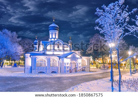Moscow. Russia. Church on a winter evening. A small Church against a dark sky and snow-covered trees. Churches of Russia. Orthodoxy. Christmas eve. New year in the capital of Russia. Travel to Moscow #1850867575