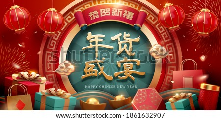 Chinese window frame with gift boxes and paper bags in 3d illustration, Text: Happy lunar new year, CNY shopping festival #1861632907